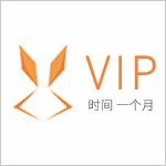 兔展VIP/月(论坛特惠)